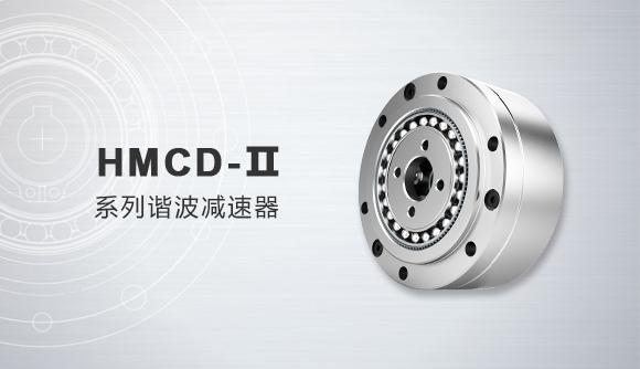 HMCD-Ⅱ系列谐波减速器