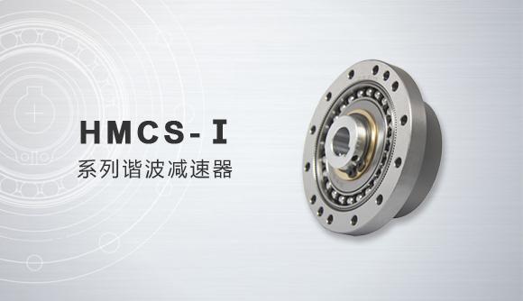 HMCS-Ⅰ系列谐波减速器