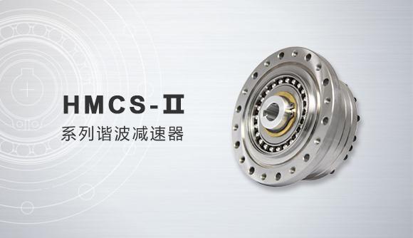 HMCS-Ⅱ系列谐波减速器