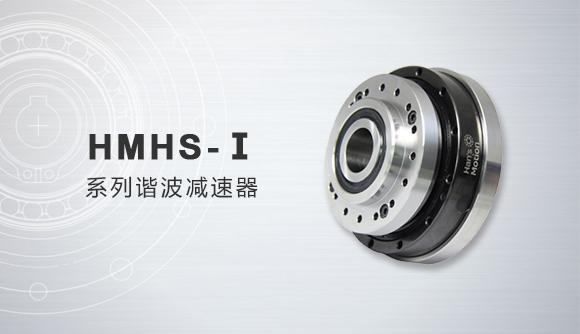HMHS-Ⅰ系列谐波减速器