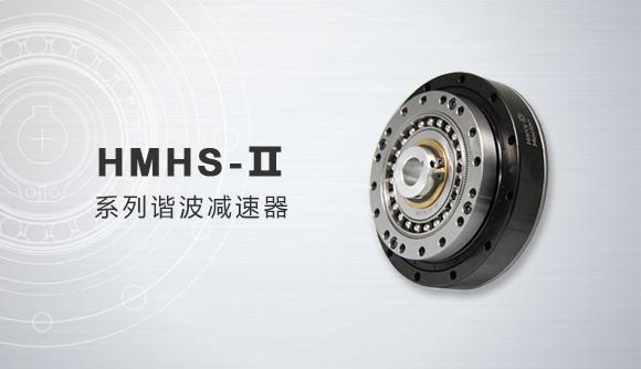 HMHS-Ⅱ系列谐波减速器