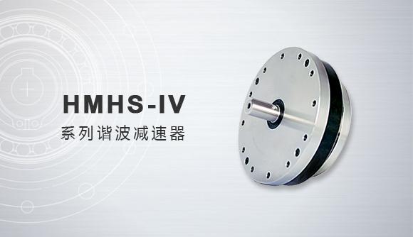 HMHS-IV系列谐波减速器
