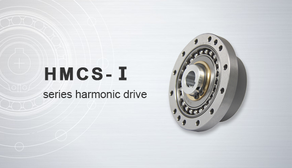 HMCS-Ⅰseries harmonic drive