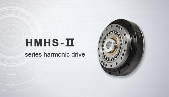 HMHS-Ⅱ series harmonic drive