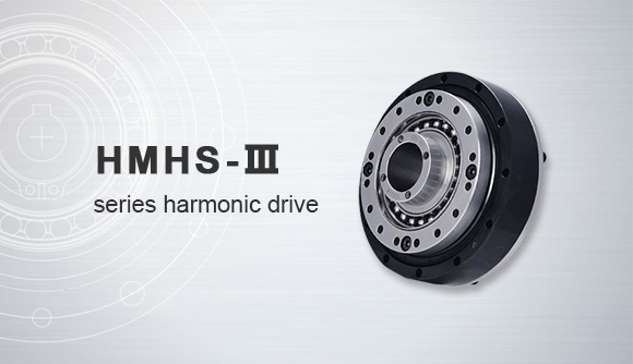 HMHS-Ⅲ series harmonic drive