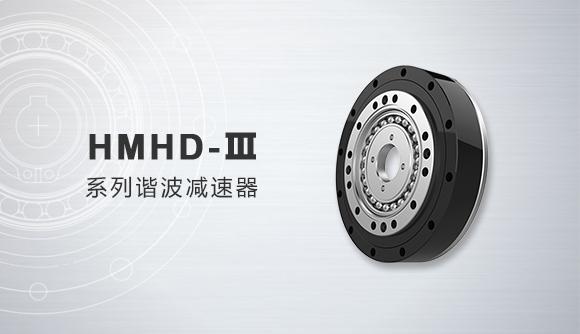 HMHD-Ⅲ系列谐波减速器
