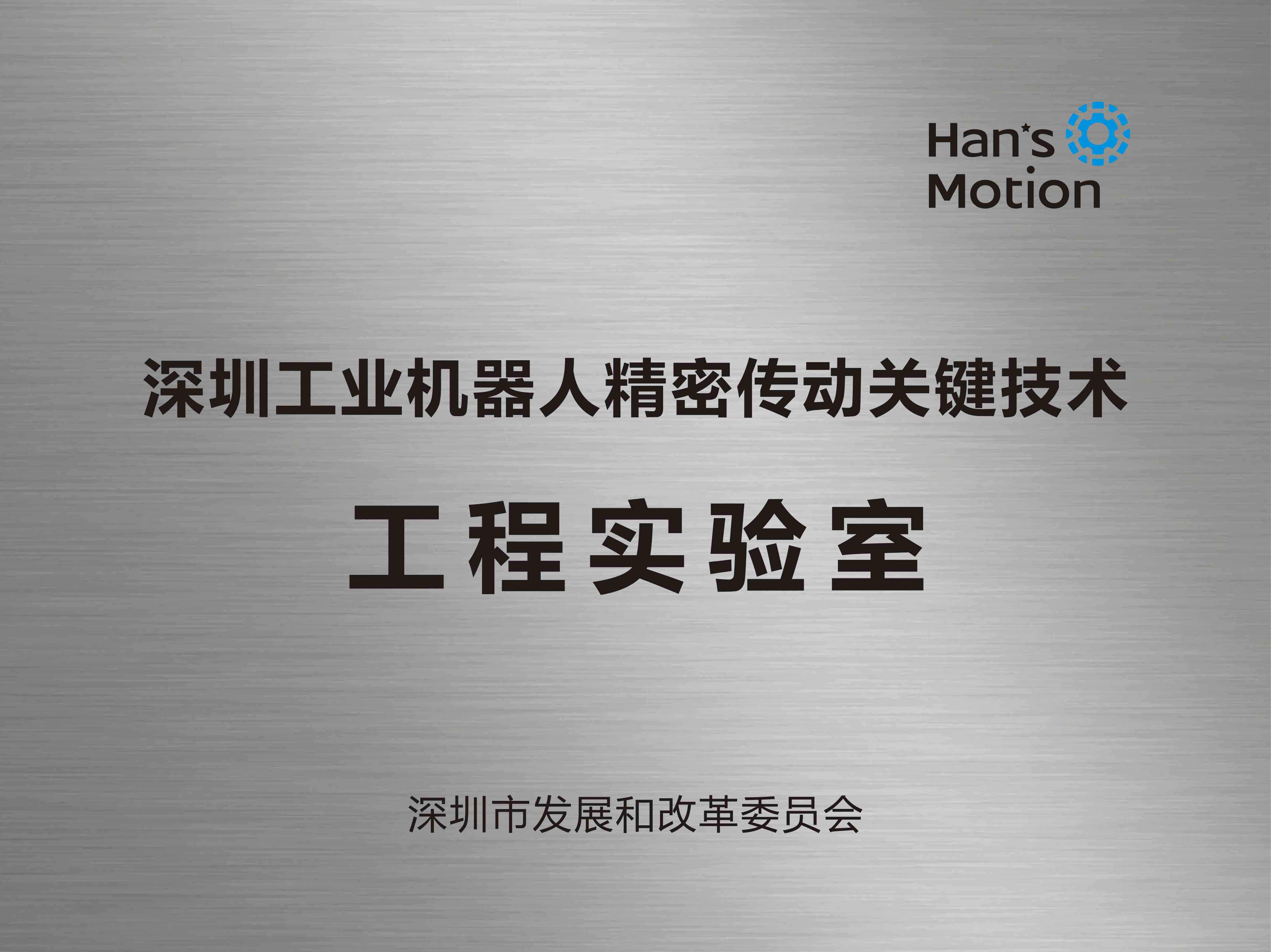 深圳工业机器人关键技术 工程实验室
