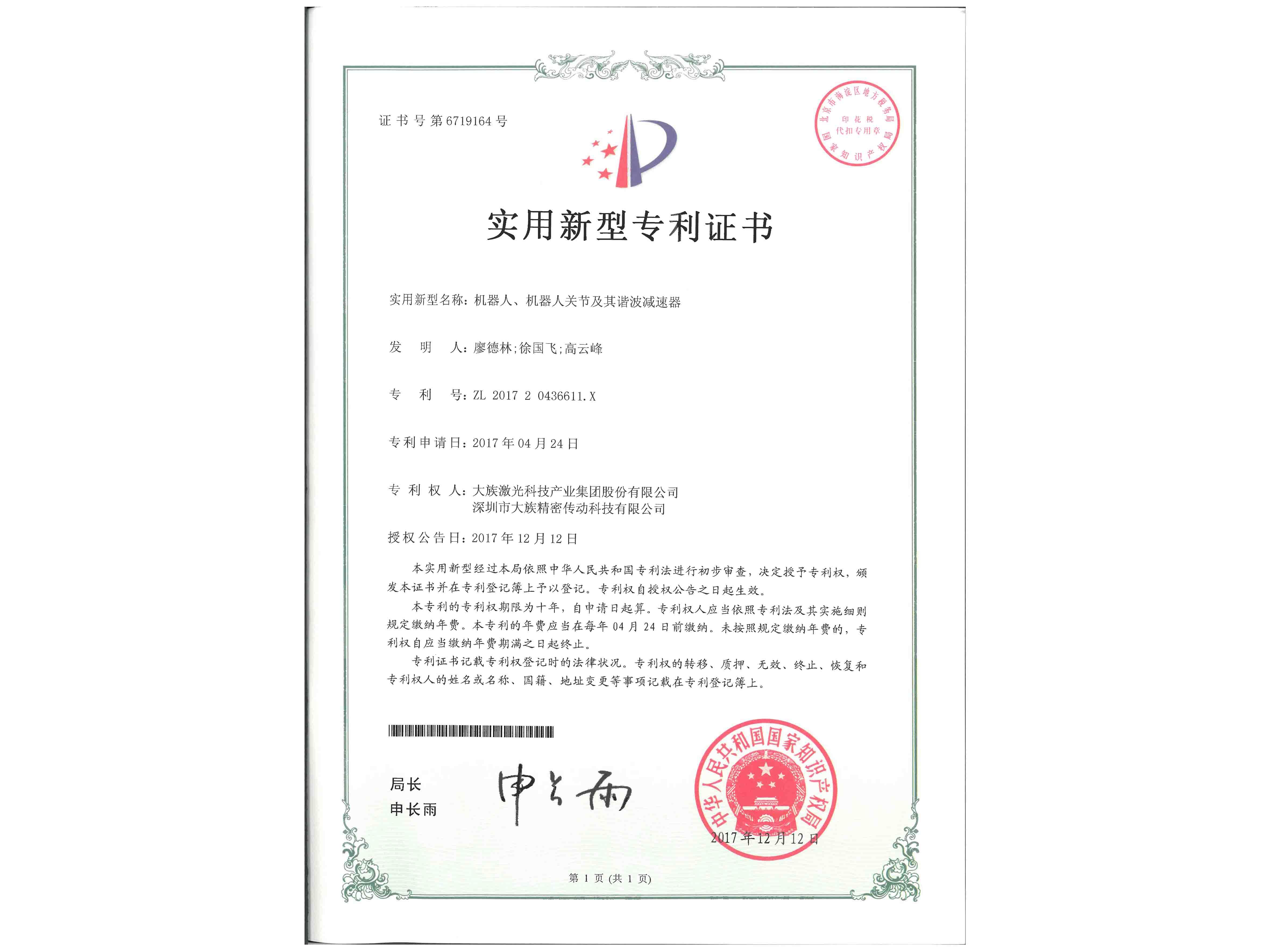 专利证书(机器人、机器人关节及其谐波减速器)