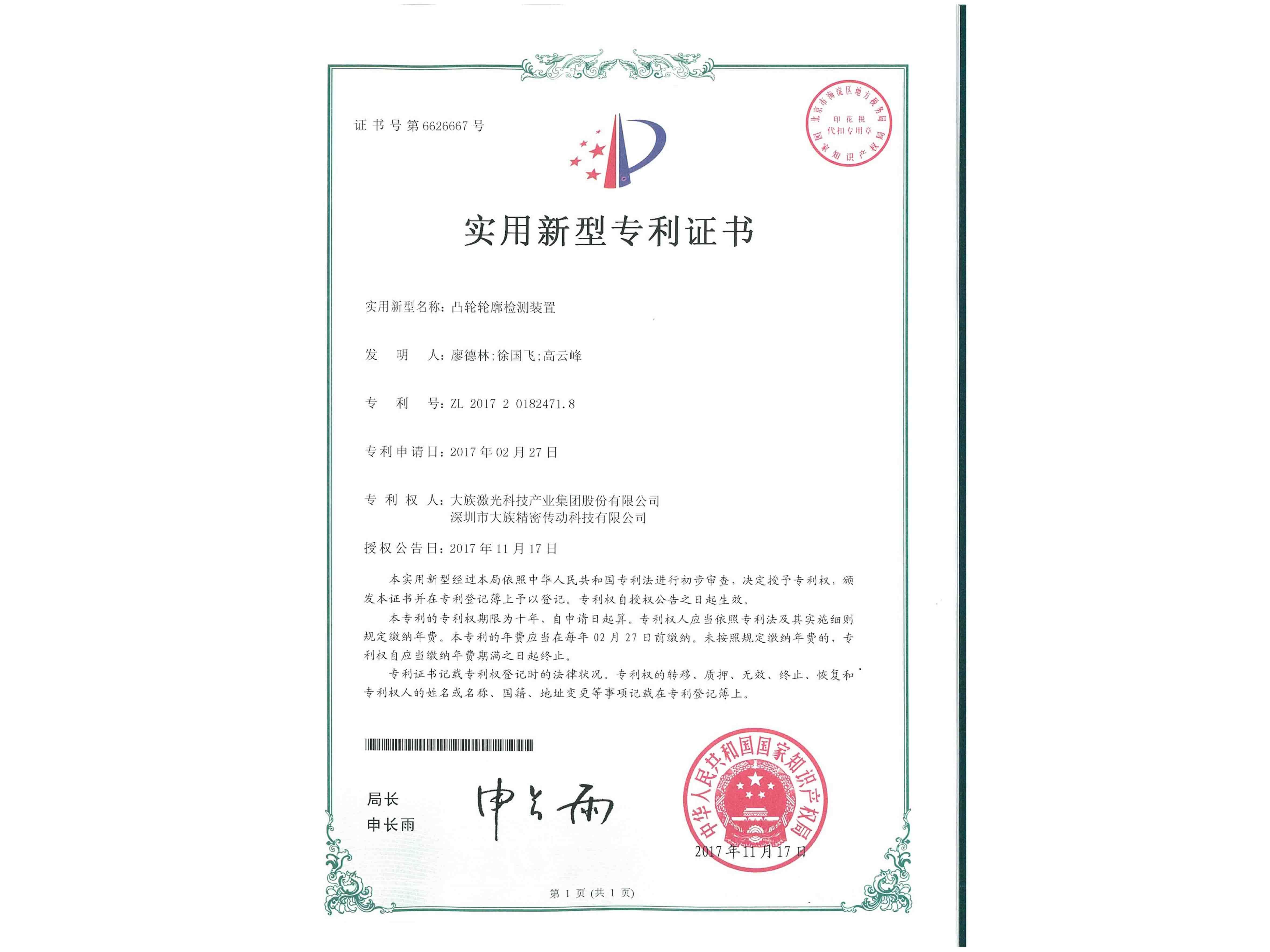 专利证书(凸轮轮廓检测装置)