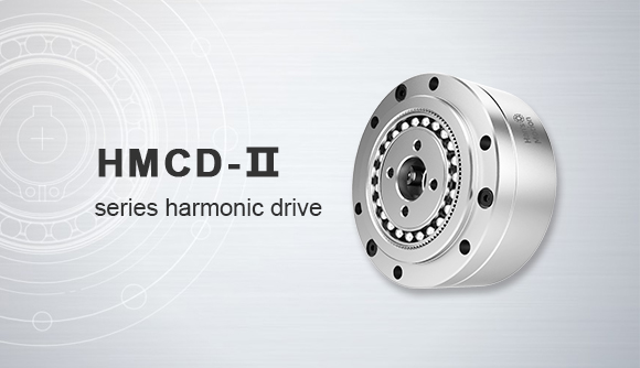 HMCD-Ⅱ series harmonic drive
