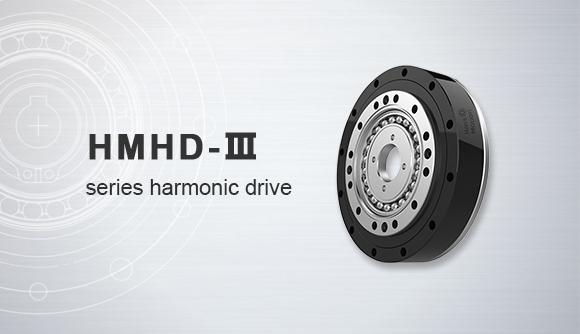 HMHD-Ⅲ series harmonic drive