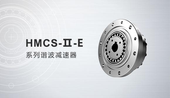 HMCS-Ⅱ-E 系列谐波减速器