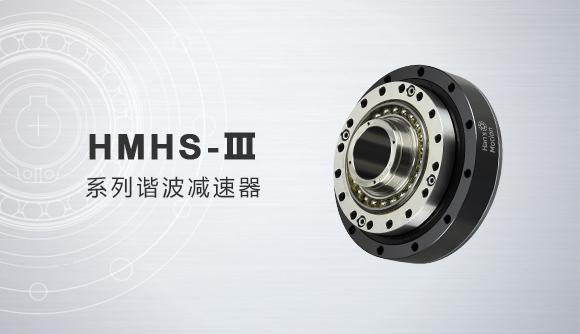 HMHS-Ⅲ系列谐波减速器