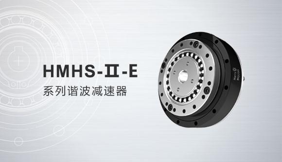 HMHS-Ⅱ-E 系列谐波减速器