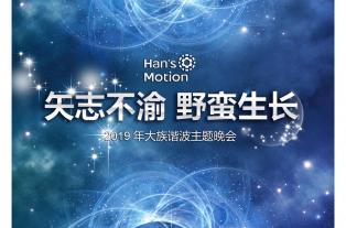 """""""矢志不渝·野蛮生长"""" 2019大族谐波年会晚会篇"""