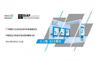 2019 第一站 | 大族谐波传动诚邀您参加SIAF广州国际工业自动化展