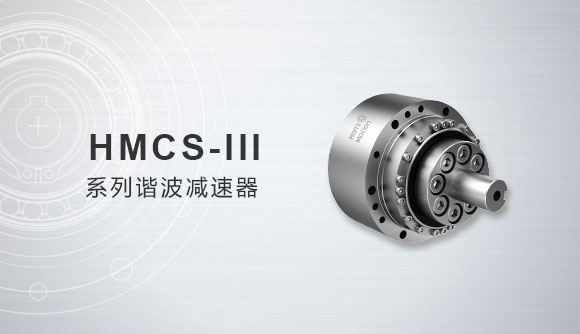HMCS-III系列谐波减速器