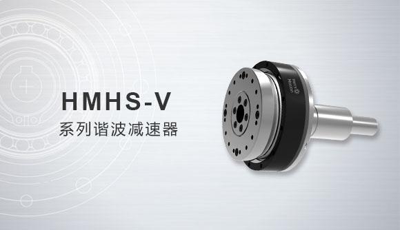HMHS-V系列谐波减速器